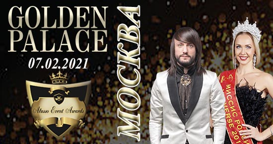 Премия ALUSSO EVENT AWARDS 6