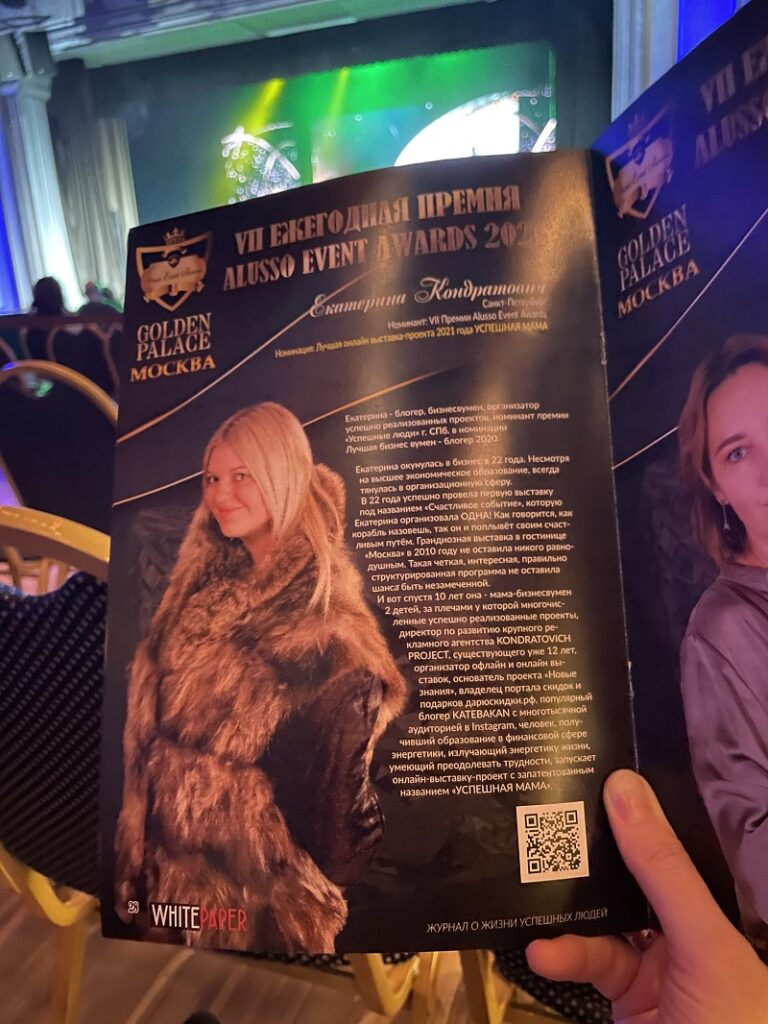 екатерина кондратович успешная мама alusso event awards 2021